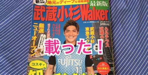 武蔵小杉Walkerに主催している朝活が誌面掲載した件の裏話