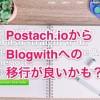 Postach.io移行先にEvernoteからWordPressへテキスト投稿できるblogwithが良さげ
