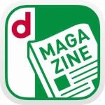 雑誌買って消耗する前に、dマガジン無料試用31日読み放題のススメ