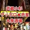 武蔵小杉でサッポロ赤星が飲める渋い大衆酒場「割烹こすぎ」