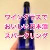 「宴日和」ワイングラスでおいしい日本酒スパークリング