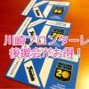 川崎フロンターレ観戦チケットを2枚買うなら後援会入会がお得 #frontale