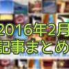 【12記事まとめ】素敵な酒場や新ツールやフロンターレ開幕が気になった2016年2月