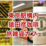 東京駅構内で猿田彦珈琲が楽しめる旅雑貨カフェ STANDBY TOKYO