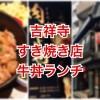 【吉祥寺 肉いせや】すき焼き専門店の牛丼ランチがリーズナブル