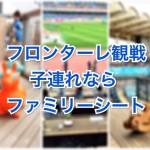 川崎フロンターレ子連れ観戦おすすめ座席はファミリーシート #frontale
