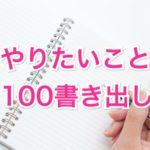 実感!100のやりたいことリストを書き出すコツ(実例付)