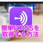 Anchor配信ポッドキャストのRSSを簡単に取得する方法
