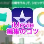 iMovieでダイジェスト動画を作るコツはiPhoneアプリの組合せ