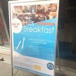 六本木ヒルズ朝活トークイベントhillsbreakfastで気づきと刺激をもらってきた(第54回参加レポ)