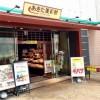 品川「あきた美彩館」は秋田名物が味わえる穴場アンテナ店