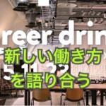 【キャリアドリンクス参加レポ】川崎・横浜シェアスペース事情や転職情勢が描く「新しい働き方」