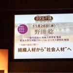 【夕学五十講】野田稔さんが考える社会人材キャリア像とは?