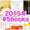 2015年に読んで心が動いたマイベスト本5冊 #5books