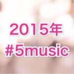 2015年に聴いて印象に残っている音楽まとめ #5music